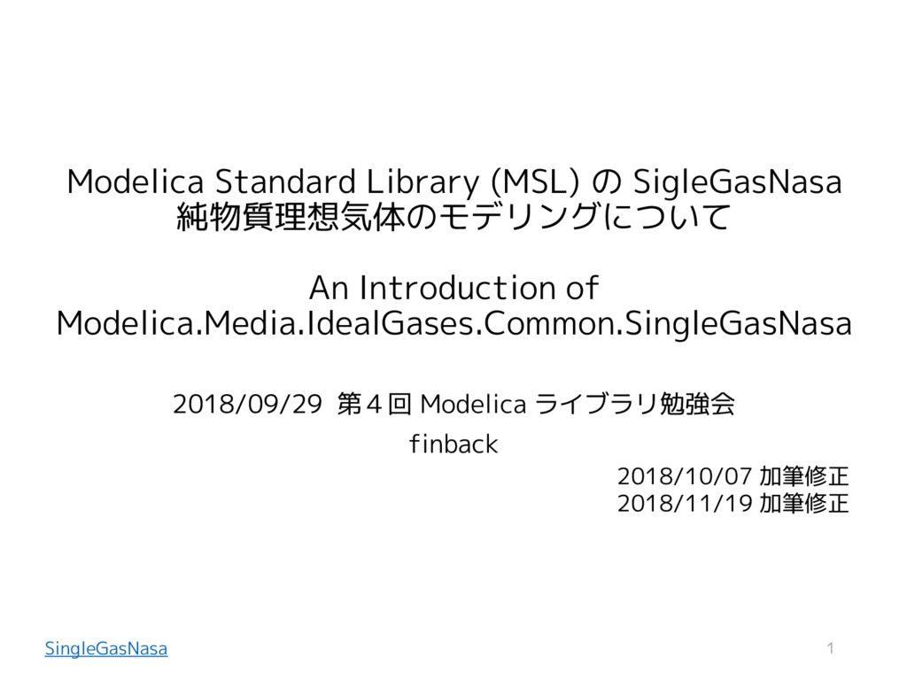Introduction_SingleGasNasa_20181007のサムネイル