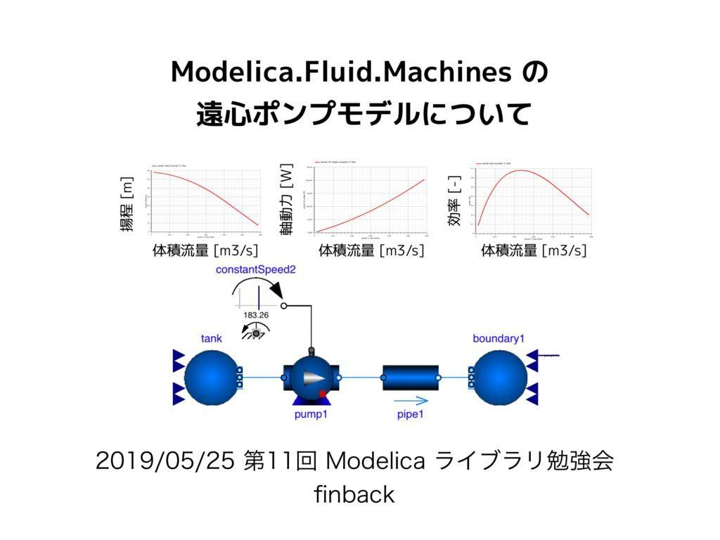 modelica_fluid_pumpのサムネイル