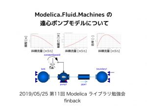 modelica_fluid_pumpのサムネイル